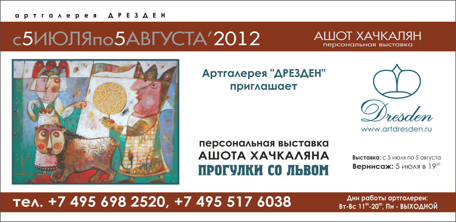 Приглашение в галерею